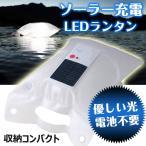 Yahoo!lucky9ソーラー充電 LED ランタン 空気 コンパクト 電池不要 経済的 ポータブル 折り畳み式 アウトドア キャンプ 緊急ライト 安全灯 間接照明 防災グッズ ad227