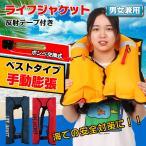 ジャケット レディース メンズ ライフジャケット 救命胴衣 手動膨張式 釣り 小型船舶 男女兼用 フリーサイズ インフレータブル 海 ad235