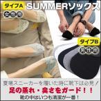 ショッピングソックス バラ売り 2足セット カバーソックス レディース メンズ 靴下 浅履き フットカバー 脱げにくい かわいい パンプス 痛くない ソックス ap025