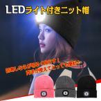 Yahoo!lucky9ニット帽 LEDライト付き ヘッドライト メンズ レディース フリーサイズ ハンズフリー 夜間作業 防寒 ap046
