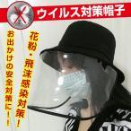 帽子 ウイルス 対策 レディース メンズ つば広 日よけ ハット 花粉対策 透明 マスク 新型コロナウイルス 肺炎 飛沫感染 ap087