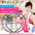 ダイエットフープ 組み立て 組立 部品7個 1フープ フラフープ ダイエット 腰 くびれ お腹 ウエスト 下半身 体幹 コンパクト 隙間時間 便秘 改善  de042