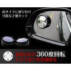 サポートミラー 自動車 補助 ミラー ドアミラー 360度 回転 2個 セット (メール便対応可能)e011