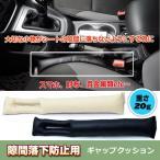 【5%OFFクーポン配布中】 隙間落下防止用ギャップカー用品 シート コンソール 車内e031