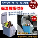 保冷温庫 車載 7.5l 保冷庫 クーラーボックス 保温 冷温庫 ポータブル 小型 車用 ホット e085