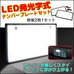 自動車用 led ナンバープレート 2枚セット 字光式 高輝度 12v 自動車 フロント リア カー用品 カーアクセサリー カーアイテム e088