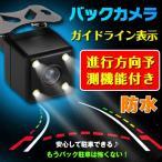 車載カメラ 進行方向予測機能 バックカメラ ccdバックカメラ ガイドライン表示有 小型 防水 広角 バック駐車 事故防止 ドライブレコーダー e103