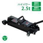 Yahoo!lucky9ガレージジャッキ 低床 フロアジャッキ 2.5t ジャッキ 油圧ジャッキ 低床ジャッキ ポンプ式 最低位85mm スチール 携帯 e122