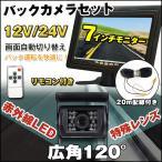 7インチ 液晶モニター リモコン 広角120° 暗視 赤外線 led バックカメラ バック運転 12v 24v フルセット 大型車 20m配線 電源直結 車 ee126