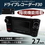ショッピングドライブレコーダー ドライブレコーダー 2.7型 広角120度 180度回転 車載カメラ ドラレコ 暗視機能 暗視 赤外線 夜間 カメラ ドライブ gセンサー 自動録画 ee132