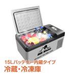 冷蔵冷凍庫 バッテリー内蔵 15L 車載用 12V クーラーボックス 低電圧保護 シガー 家庭用電源 ee147