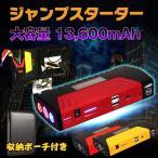 ジャンプスターター エンジンスターター 12V 大容量 モバイルバッテリー 13600mAh 警告灯 ee151