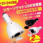 シガーソケットUSB充電器 USB2ポート シガーソケット1ポート スマホ iPhone 12V 24V カーチャージャー ブラック ホワイト ee154