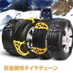 タイヤチェーン ばら売り スノーチェーン 非金属 汎用 簡単取付 車 雪道 プラスチック スリップ ジャッキ不要 ee158