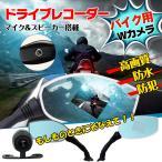 ショッピングドライブレコーダー ドライブレコーダー バイク用  高性能 Wカメラ 2.7インチ ドラレコ 防水 防犯 録画 カー用品 ee159