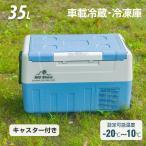 Yahoo!lucky9冷蔵 冷凍 車載 クーラーボックス 20L 大容量 大型 12V 24V シガーソケット 家庭用 電源 キャンプ アウトドア 運動会 ドライブ 釣り スポーツ ee181