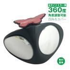 補助ミラー サイドミラー 車 ドアミラー 自動車 死角解消 角度調整可能 巻き込み防止 事故防止 サブミラー ee248