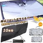 傘式 日よけカバー コンパクト 収納 日除け 遮光 UVカット 簡単設置 フロンドガラス フロントガラスカバー 折り畳み傘 傘型 車用 ee272