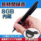 ペン型 ボイスレコーダー icレコーダー 小型 録音機 mp3プレイヤー 高音質 長時間 再生機能 8gb mb019