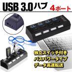 USBハブ 3.0 画像