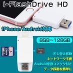 i-FlashDrive HD カードリーダー usb メモリ 外付け iPhone Android インターネット不要 画像 データ移動 スマホ pc SDカード USB microUSB mb066