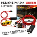 HDMI�Ѵ������ץ� Lightning HDMI iPhone iPad �б� �饤�ȥ˥󥰥����֥� ���ޥ� ������� ������ �����ʥ�  ���� ư�� TV mb076