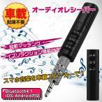車載 オーディオレシーバー Bluetooth4.1 無線 音楽プレーヤー 通話 ハンズフリー トランスミッター 携帯 ドライブ マイク mb078