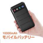 モバイルバッテリー 大容量 12000mAh 2ポート 充電 持ち運び LEDライト 残量確認 液晶 携帯 mb085