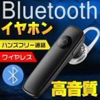 ショッピングbluetooth Bluetooth4.1 ブルートゥース ワイヤレス ハンズフリー通話 音楽 高音質 軽量 イヤフォン イヤホン ヘッドフォン mb088