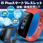 ���ޡ��ȥ֥쥹��å� I5 Plus ���ޡ��ȥ����å� Bluetooth �����ɿ� ��ư ��̲ ��¬ ����� line���� �忮���� ���ޥ� Android iPhone mb094