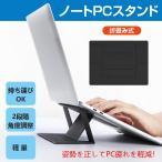 パソコンスタンド ノートPCスタンド 折り畳み式 持ち運び用 軽量 2段階 角度調整 姿勢 腰痛 肩こり 疲れ 軽減 作業効率 mb130