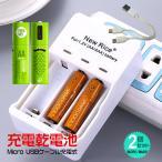 乾電池 単四 単三 充電 2本セット マイクロ usb ケーブル ニッケル水素 ランプ 繰り返し 節約 家電 マウス おもちゃ ゲーム機 マイク ny013