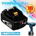 マキタ バッテリー 互換 18V 6000mAh  BL1815 BL1830 BL1840 BL1850 BL1860 充電器 LED残量表示付き 電動工具 インパクト ny112