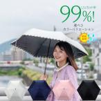 日傘 折りたたみ UVカット 100%カット 晴雨兼用 防水加工 紫外線予防 かわいい 持ち運び 日焼け防止 おでかけ ny115の画像