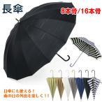傘 長傘 大きい 16本骨 8本骨 日傘 UVカット 晴雨兼用 ジャンプ傘 U字型ハンドル 大判 ワイド 雨傘 かさ ny132
