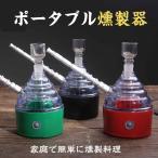 燻製器 スモーカー 家庭用 室内 燻煙 コンパクト ポータブル スモーク アウトドア 電池式 カラーランダム ny145