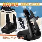 靴乾燥機 シューズ乾燥機 オゾン脱臭機能 除湿 除菌 脱臭 折り畳み 長靴 ブーツ スニーカー 雨 簡単 伸縮可能 ny169