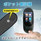 翻訳機 音声 自動 携帯 中国語 英語 瞬間 オフライン wifi オンライン usb 写真翻訳 海外旅行 小型 通訳 ny186