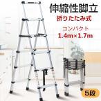 伸縮脚立 1.4m×1.7m 持ち手つき コンパクト 折りたたみ アルミ製 作業台 家庭 踏み台 ny187