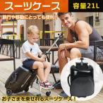 スーツケース キャリーケース 子どもが乗れる キャリーバッグ トランク 21L 子供 キッズ 旅行 ベビーカー ny222