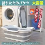 バケツ 折りたたみ 収納 コンパクト カゴ つけ置き洗い ソフトタイプ 洗い桶 ワイド ny230