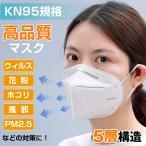 KN95マスク 10枚 使い捨て KN95 kn95 N95マスク 5層構造 立体マスク 男女兼用 ウィルス対策 ますく ウイルス まん延防止 感染防止 職場 病院 出張 ny268