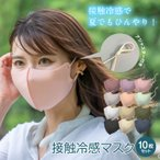 在庫有り マスク 10枚 接触冷感 冷感マスク 夏用マスク ひんやりマスク 洗える 冷感素材 ピンク ブラック グレー ホワイト 男女兼用 大人 ny296