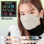 マスク 韓国 KF94 より厳しい日本認証あり マスク 30枚入り 使い捨て kf94 4層 カラーマスク 99%カット 大人 子ども用 3D立体マスク 蒸れない KF94と同型 ny373