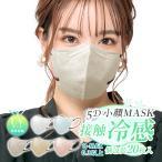 冷感マスク クールマスク ひんやり 冷感 夏用マスク 30枚+3枚 4層 99%カット 個別包装 男女兼用 kf94マスク 韓国 KF94 より厳しい日本認証済 ny417-30