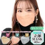 マスク 50枚入り 韓国 KF94 より厳しい日本認証 4層マスク 使い捨て kf94 4層 血色 カラーマスク 99%カット 大人 3D立体マスク 蒸れない KF94と同型 ny439
