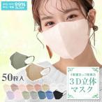 4層マスク kf94 4層 血色 カラーマスク 50枚入り 韓国 KF94マスク より厳しい日本認証 男女兼用 小顔効果 3D 立体 ブルベ イエベ マスク KF94と同型 ny439t