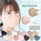 数量限定 マスク 韓国 KF94 より厳しい日本認証あり 4層マスク 30枚入り kf94 カラーマスク 99%カット 大人 3D立体マスク 蒸れない KF94と同型 ny443