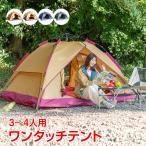 ワンタッチテント テント ビーチテント 4人用 軽量 フルクローズ 蚊帳 簡易 ドーム 日よけ サンシェード ファミリー キャンプ od285