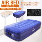 エアーベッド 電動 シングル 寝心地 来客用 簡易 エアベッド 厚さ45cm エアーマット ポンプ内蔵 自動 膨らむ od365